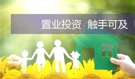 首次置业投资,悉尼房屋贷款