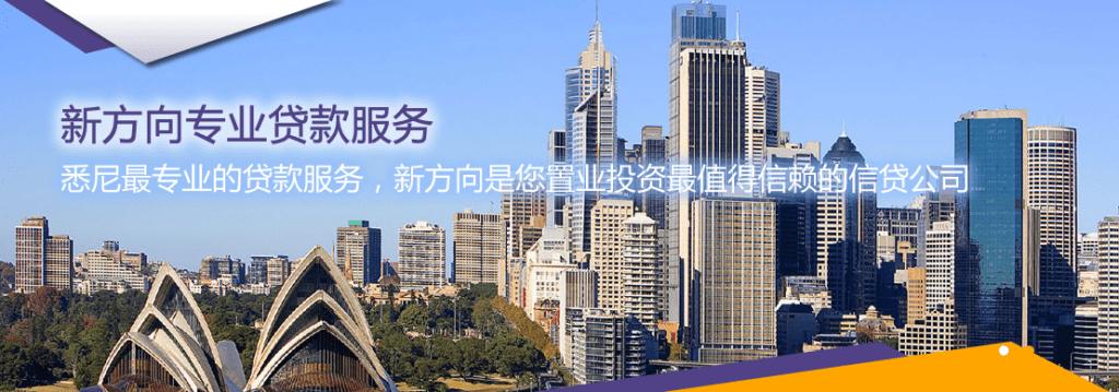 新方向金融信贷,悉尼贷款中介,房屋贷款